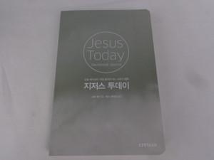 Jesus Today Devotional Journal - Korean Translation Edition