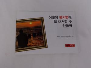 """How Can I Cope With Terminal Illness? - Korean Language Edition """"Ð«'ÐȐ_Î '¦ö""""_÷'_ԓѐ """"_÷ 'Îۓ_÷'¥Ê """"ö÷ """"_ö""""ã_Î / Great for Outreach - 2010 Print"""