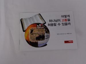 """How Could God Allow Suffering? - Korean Language Edition """"Ð«'ÐȐ_Î '¥÷'â÷'Ü÷""""« _ʒµ""""ã 'Ñö""""_©'¥Ê """"ö÷ """"_ö""""ã_Î"""