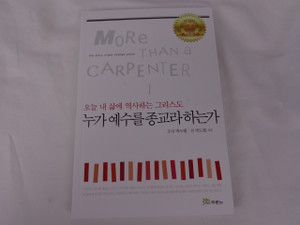 More Than a Carpenter - Korean Language Edition / His Story Might Change Yours - Printed in Korea
