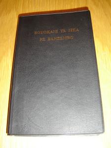 Lingala Language New Testament and Psalms - Boyokani Ya Sika Pe Banzembo / 1997 Print