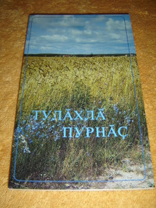 The Gospel of John in the Chuvash Language - Field Cover / Great for Outreach - Chuvash is a Turkic language spoken in central Russia / 1984 Print
