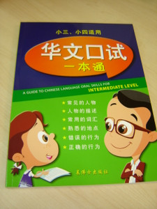 A Guide to Chinese Language Oral Skills for Intermediate Level, 2016 Revised Edition / 华文口试:一本通- 小三,小四适用, 2016修订版