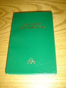 New Testament in the Lithuanian Language - Revised Version / Naujasis Testamentas - Ketvirtas pataisytas leidimas / 2010 Print