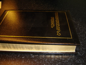Black Armenian Bible GRA063 with Gold Edges, 1997 Edition