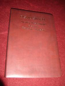 Pismo Święte Nowy Testament Z Księgami Psalmów I Przysłów / Polish New Testament with Psalms and Proverbs / Red Cover with Maps