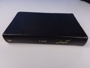 The Holy Bible in Persian Language / Black Leather Cover / New Millennium Version / 2nd Printing / Great Gift for Iranians / Farsi Contemporary Bible