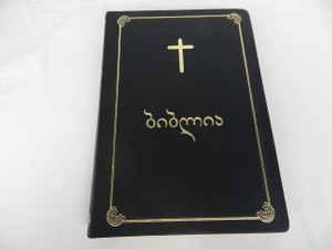 Georgian Bible / Luxury Black Leather Edition with Gold Cross / Golden Edges / 2015 Printed in Germany / Gruzian Bible