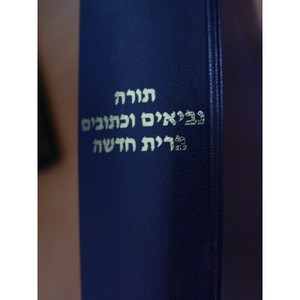 Hebrew Bible (Israel) [Hardcover] by United Bible Societies 1