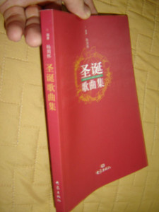 Christmas and Carols / Chinese–English Hymnal / 30 Beloved Christmas Hymns / Starts with the story of the Song, then Chinese Version followed by English / Great for mixed congregations / 2002 Print