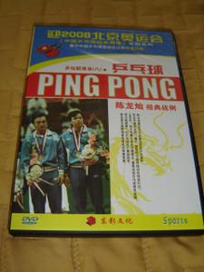 陈龙灿:经典战例 / 乒乓球: 乒坛群英会(八)/ Chen Longcan: Classic Examples / Ping-Pong – Table Tennis Talent Carnival (8)