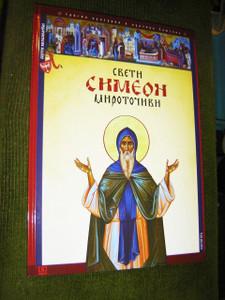 Serbian Orthodox Colorful Book about Saint Simeon Mirotocivi / Свети Симеон Миротоциви / Sveti Simeon Mirotocivi