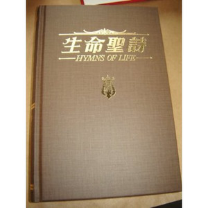Hymns of Life / Large Chinese - English Bilingual Hymnal