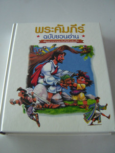 Read with Me Bible, Thai Edition / Thai Language Bible Storybook for Children / Printed in Singapore