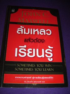 Sometimes You Win – Sometimes You Learn, Thai Edition
