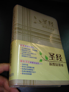 Chinese New Living Translation Bible / Simplified Characters / Beige Leather Cover with Silver Edges / CNLT CAS8624 / Maps and Footnotes / 圣经.新普及译本.新旧约全书.米黃皮面.简体
