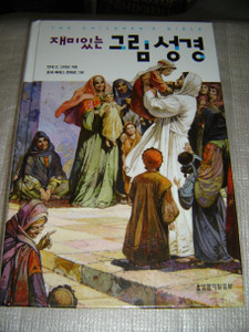 The Children's Bible, Korean Edition / Korean Language Children Bible with Illustration