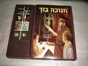 The Chanukah Book, Hebrew Edition / Children's Singing Board Book / 2014 Edition