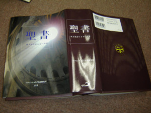A5 Size Japanese Bible – Contemporary Translation from the Original Texts / 聖書―原文校訂による口語訳 / Printed in Japan 2013