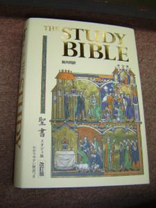 Japanese Study Bible – Revised Edition 2014 / 聖書–スタディ版(改訂版)/ NI53STUDY /  New Interconfessional Translation 新共同訳