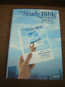 The Study Bible: New Testament / 新約聖書–スタディ版 / NI253 STUDY / New Interconfessional Translation 新共同訳 / 2004 Print