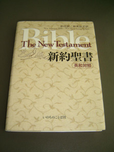 White Japanese–English Bilingual New Testament / New Japanese Bible–New King James Version NKJV / Printed in Japan 2014