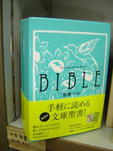 New Japanese Bible – 4 Books Box Set / 2010 Print