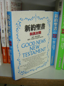 Blue Japanese-English Good News New Testament: Today's English Version TEV-New Interconfessional Translation 1998 Print / NITEV234DI