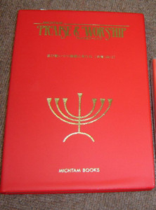 Michtam Praise and Worship: Akahon (Red Book) Music Score / Japanese Praise and Worship Songbook 2011 Print