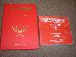 Michtam Praise and Worship: Akahon (Red Book) Music Score and CD Bundle / 10 Discs Set 182 Songs / Japanese Praise and Worship CD+Book