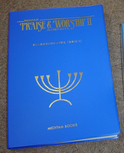 Michtam Praise and Worship: Aomoto (Blue Book) Music Score / Japanese Praise and Worship Songbook 2011 Print