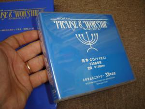 Michtam Praise and Worship: Aomoto (Blue Book) CD – 11 Discs Set 135 Songs