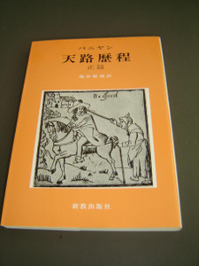 John Bunyan: Pilgrim's Progress – Part 1, Japanese Edition