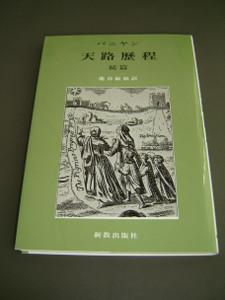 John Bunyan: Pilgrim's Progress – Part 2, Japanese Edition / 天路歴程–続篇 (2014)