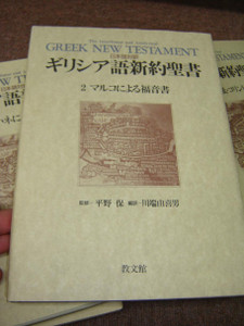 The Interlinear and Analytical Greek New Testament – Vol. 2: The Gospel of Mark / Greek-Japanese Bilingual Edition 1991 1st Printing