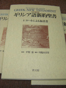 The Interlinear and Analytical Greek New Testament – Vol. 4: The Gospel of John / Greek-Japanese Bilingual Edition 1995 1st Printing