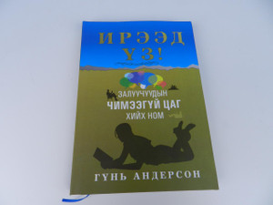 Come and See! Youth Quiet Time – Nr. 1 Christian Book for Families in Mongolian Language / Great for Devotionals, for Teaching Children