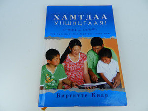 Let's Read It Together! - Nr. 2 Christian Book for Families in Mongolian Language / Great for Devotionals, for Teaching Children