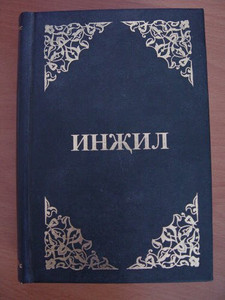 Turkmen Bible New Testament [Hardcover] by Araz Parvis