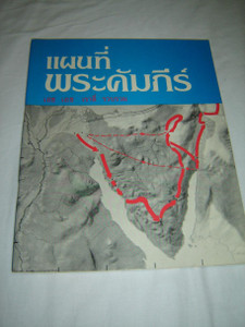 Thai Bible Color Maps / Great for Students of the Bible from Thailand / Detailed Maps and Explanations in Thai