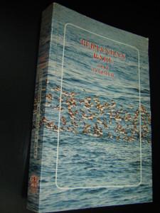 Perjanjian Baru dan Mazmur / The New Testament and Psalms in Malay Language, 1995 Print