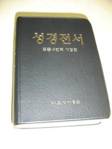 Korean Language Holy Bible RN62 – Old & New Testaments, Revised New Korean Standard Version (RNSKV)