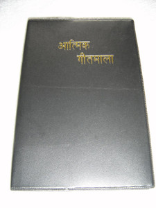 Atmik Geetmala: Hindi Spiritual Hymns / Hindi Language Hymnal / 482 Hymns