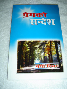 The Message of Love: Nepali Language New Testament, Revised Version
