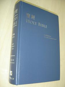 ESV-CUNP Bilingual Chinese-English Holy Bible / 中英對照聖經:新標點和合本–英文標準版