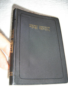 Marathi (R. V.) Pocket New Testament / Black Vinyl Bound Red Edges / Maps
