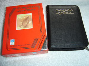 Ultra Small Malayalam Bible, Black Leather with Zipper