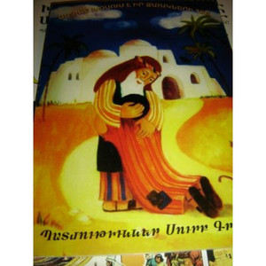 Armenian Children's Bible 114 pages [Paperback] by Armenian Bible Publisher