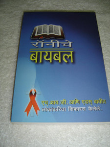 Ronnie's Bible in Marathi Language / Great Engaging Book Recommended for People Living With HIV and AIDS