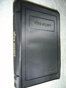 Nepali Bible, BSI Version R. V. - Black Vinyl Red Edges